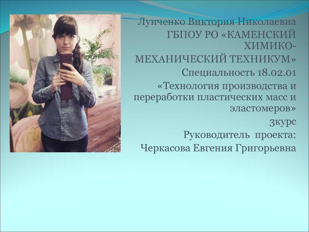 Лунченко Виктория Николаевна
