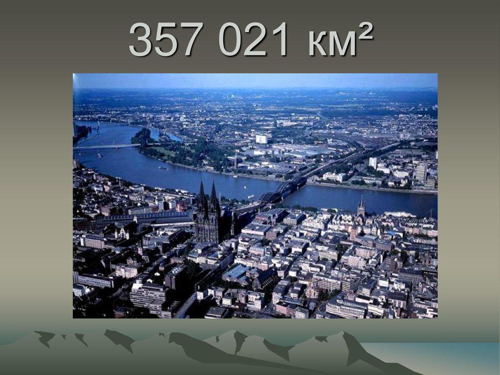 357 021 км²