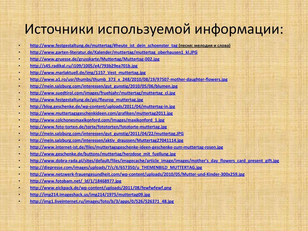 Источники используемой информации: