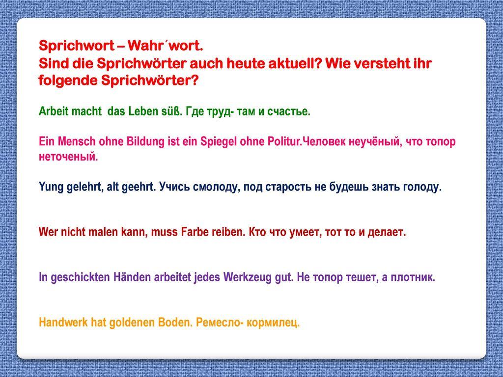 Sprichwort – Wahr´wort.