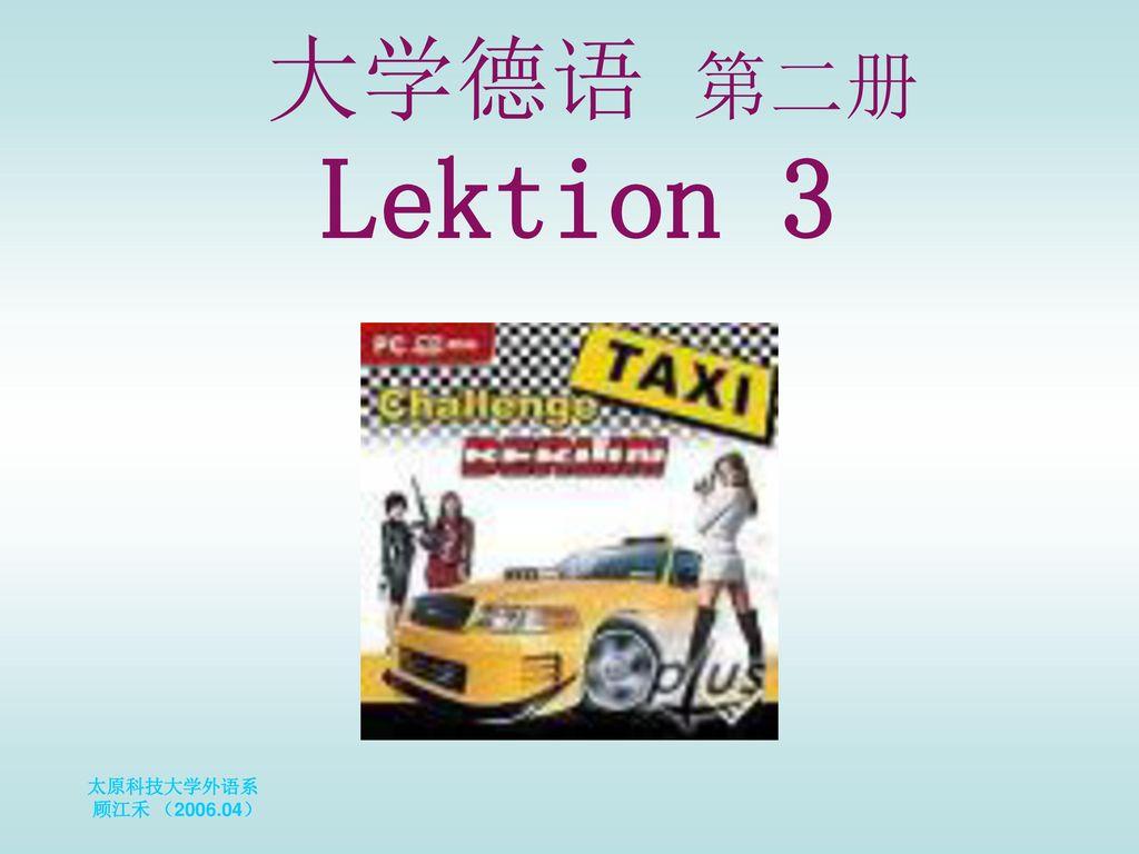 大学德语 第二册 Lektion 3