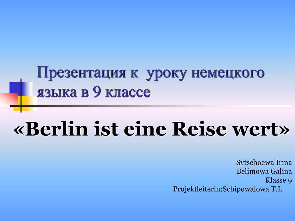 Презентация к уроку немецкого языка в 9 классе