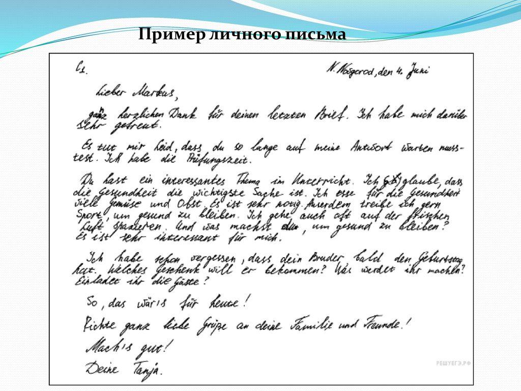 Пример личного письма
