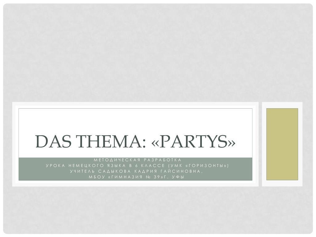 Das Thema: «Partys» методическая разработка
