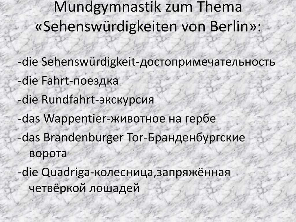 Mundgymnastik zum Thema «Sehenswürdigkeiten von Berlin»: