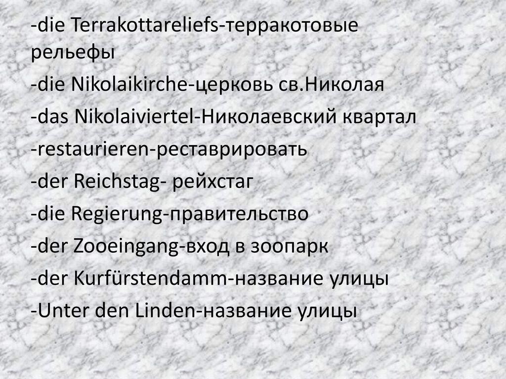 -die Terrakottareliefs-терракотовые рельефы