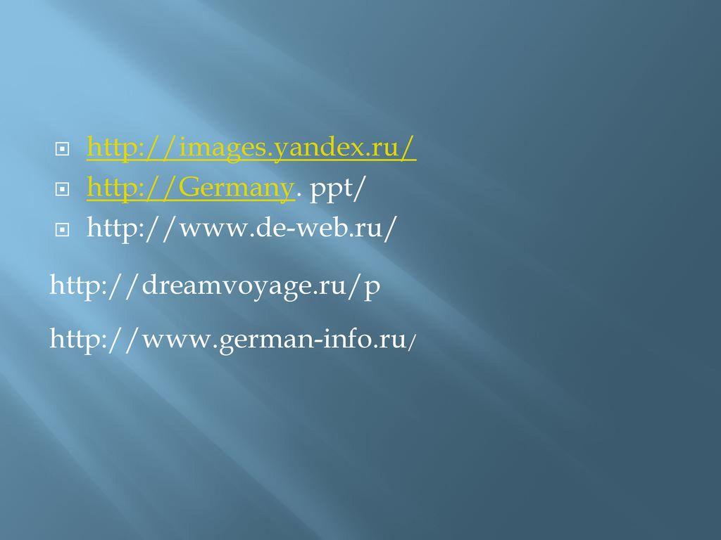 http://images.yandex.ru/ http://Germany. ppt/ http://www.de-web.ru/ http://dreamvoyage.ru/p.
