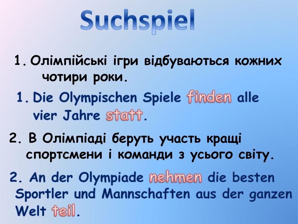 Suchspiel Олімпійські ігри відбуваються кожних чотири роки.