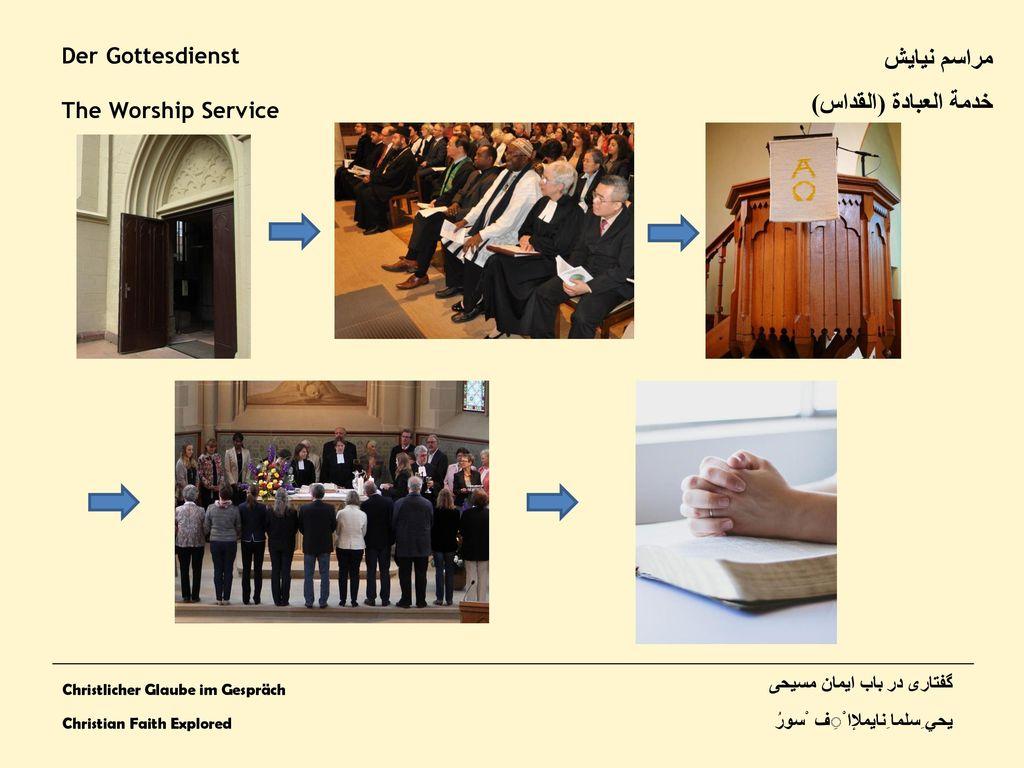 مراسم نیایش خدمة العبادة (القداس) Der Gottesdienst The Worship Service