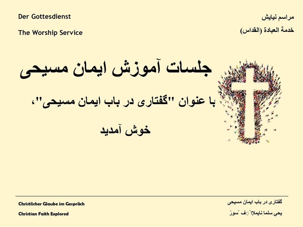 به جلسات آموزش ایمان مسیحی با عنوان گفتاری در باب ایمان مسیحی ،