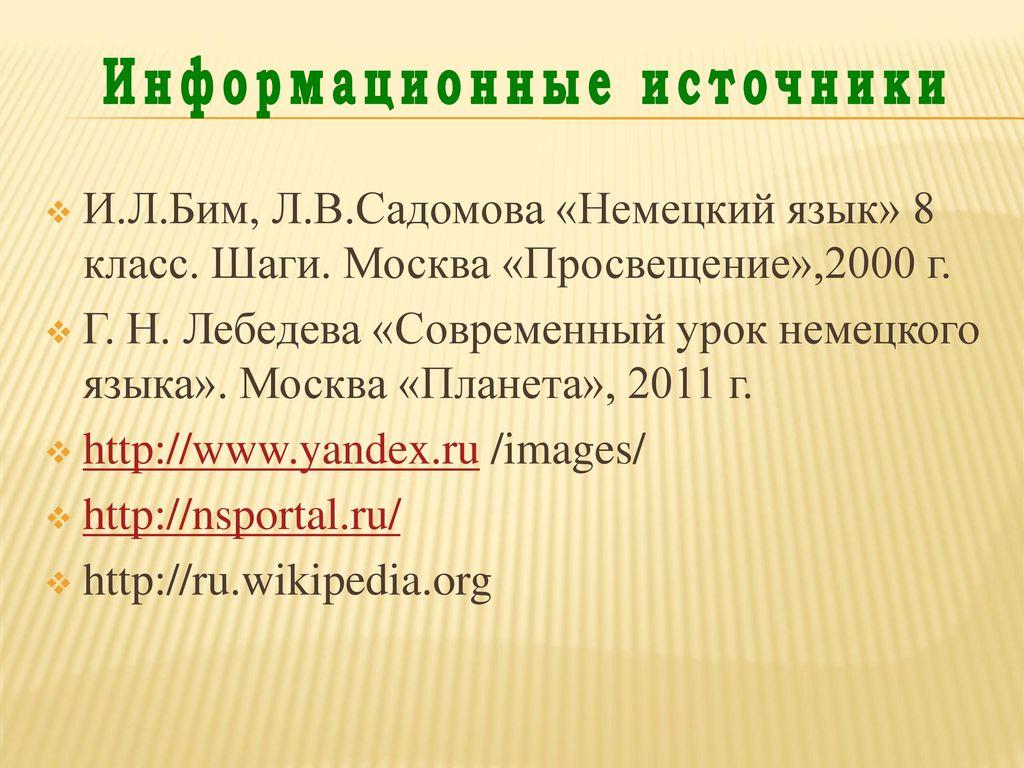 Информационные источники