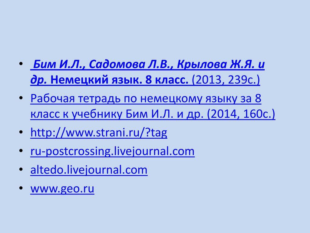 Бим И.Л., Садомова Л.В., Крылова Ж.Я. и др. Немецкий язык. 8 класс. (2013, 239с.)
