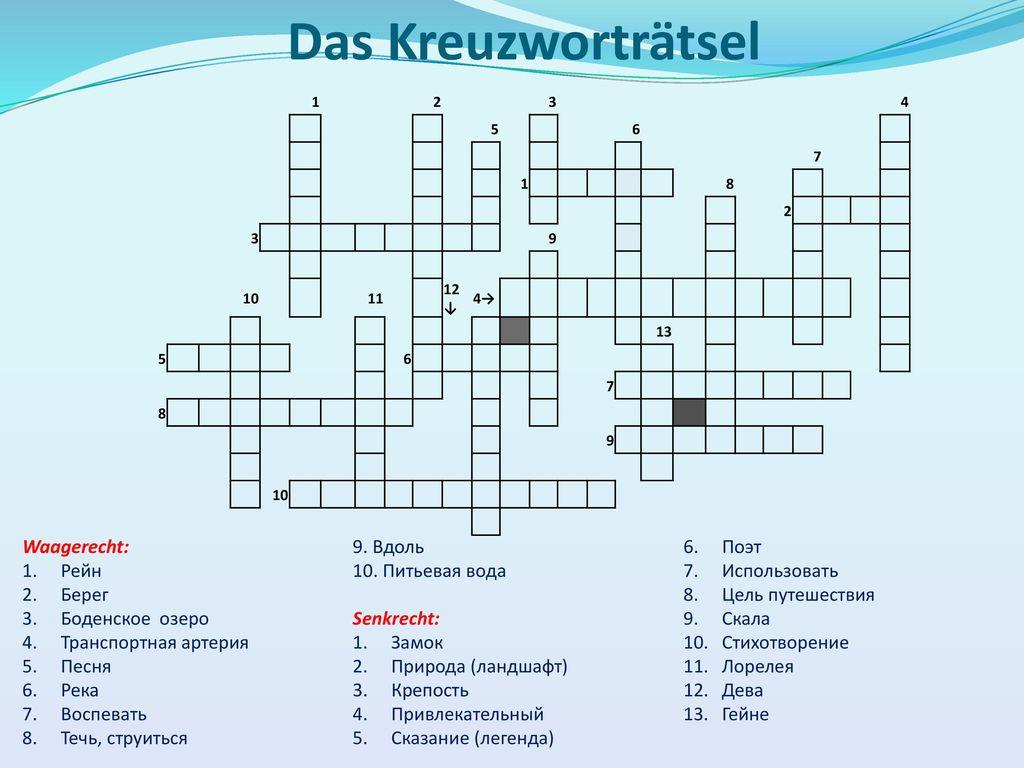 Das Kreuzworträtsel Waagerecht: 9. Вдоль Поэт Рейн 10. Питьевая вода