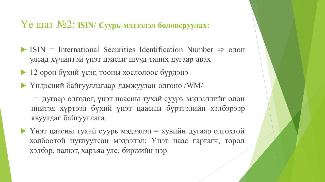 Үе шат №2: ISIN/ Суурь мэдээлэл боловсруулах: