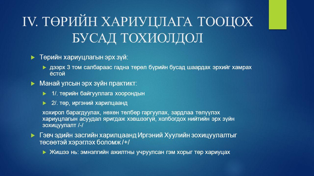 IV. ТӨРИЙН ХАРИУЦЛАГА ТООЦОХ БУСАД ТОХИОЛДОЛ
