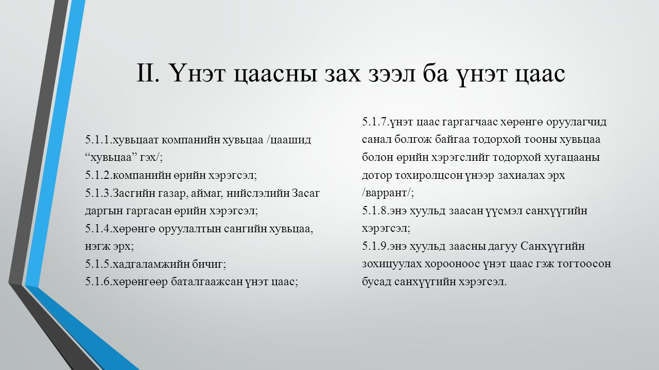 II. Үнэт цаасны зах зээл ба үнэт цаас