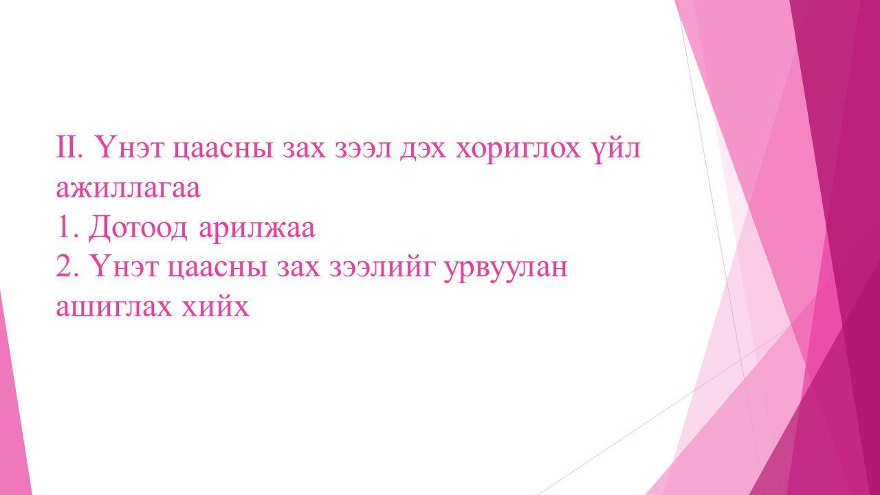 II. Үнэт цаасны зах зээл дэх хориглох үйл ажиллагаа 1.