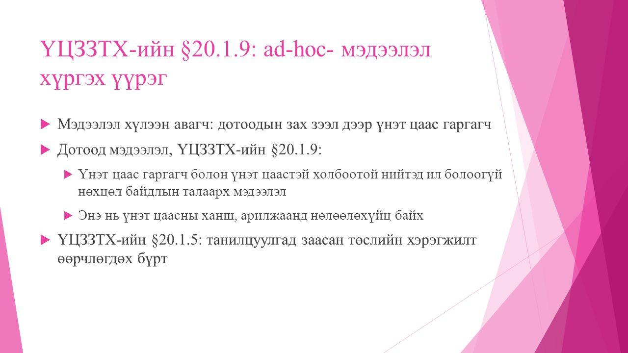 ҮЦЗЗТХ-ийн §20.1.9: ad-hoc- мэдээлэл хүргэх үүрэг