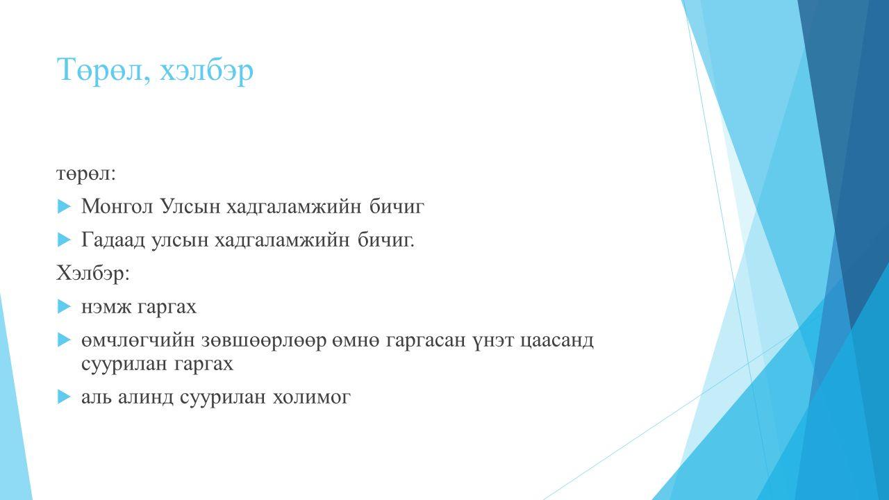 Төрөл, хэлбэр төрөл: Монгол Улсын хадгаламжийн бичиг
