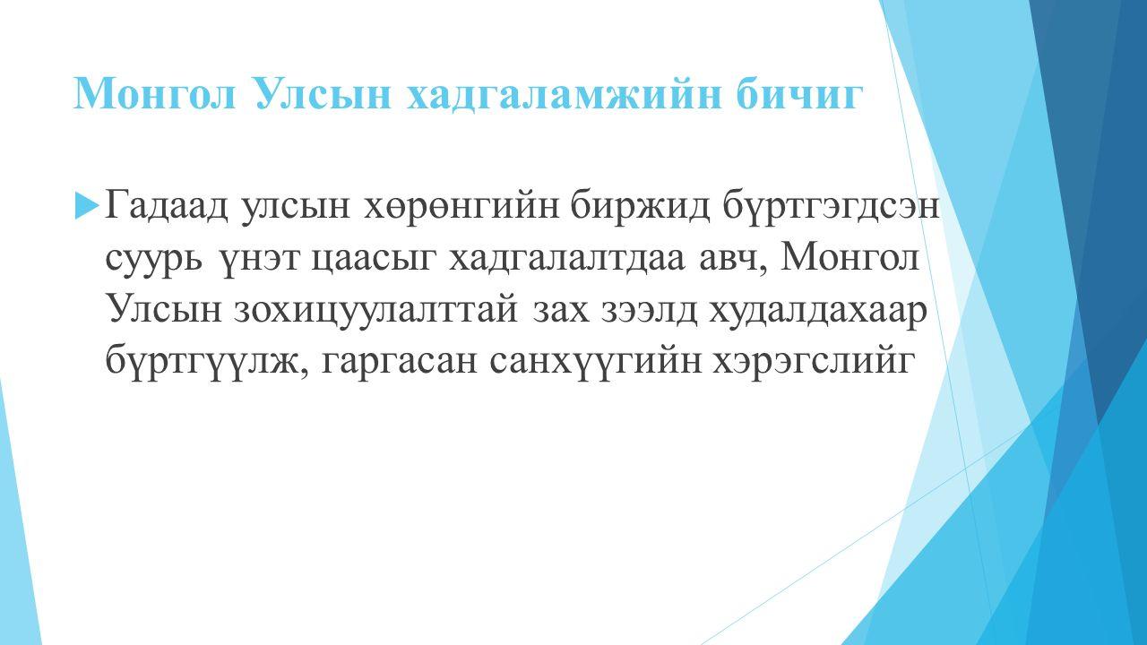 Монгол Улсын хадгаламжийн бичиг