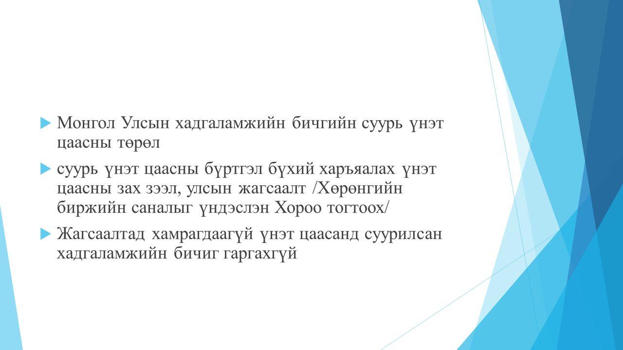 Монгол Улсын хадгаламжийн бичгийн суурь үнэт цаасны төрөл