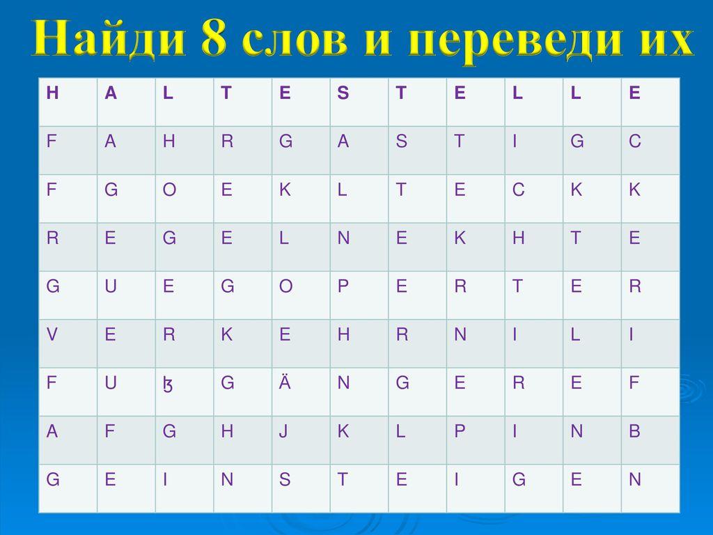 Найди 8 слов и переведи их