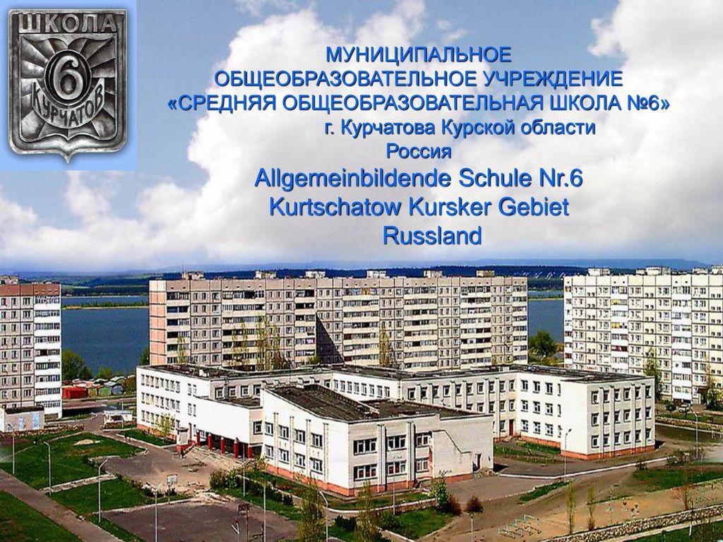 Allgemeinbildende Schule Nr.6 Kurtschatow Kursker Gebiet Russland