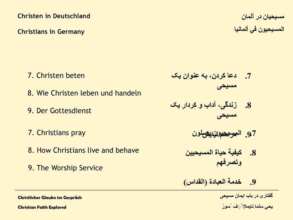 دعا کردن، به عنوان یک مسیحی