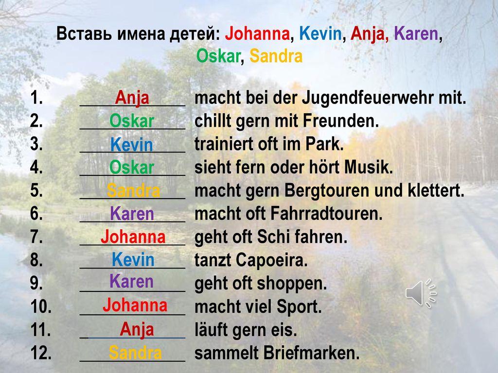 Вставь имена детей: Johanna, Kevin, Anja, Karen, Oskar, Sandra