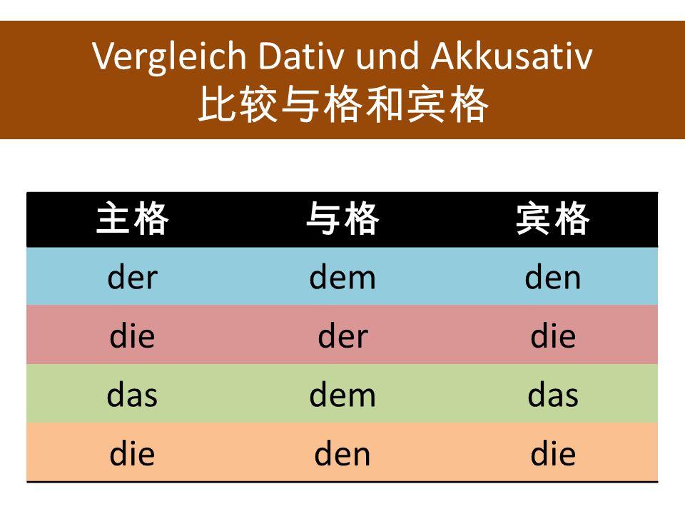 Vergleich Dativ und Akkusativ 比较与格和宾格