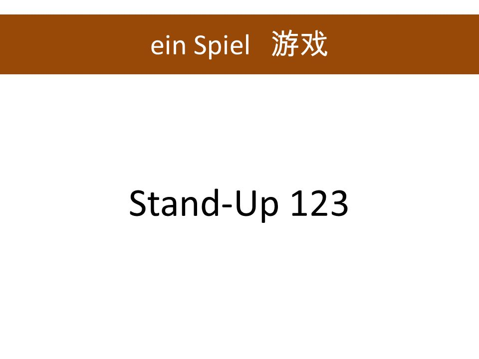 ein Spiel 游戏 Stand-Up 123