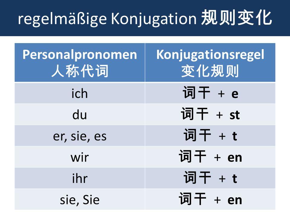 regelmäßige Konjugation 规则变化