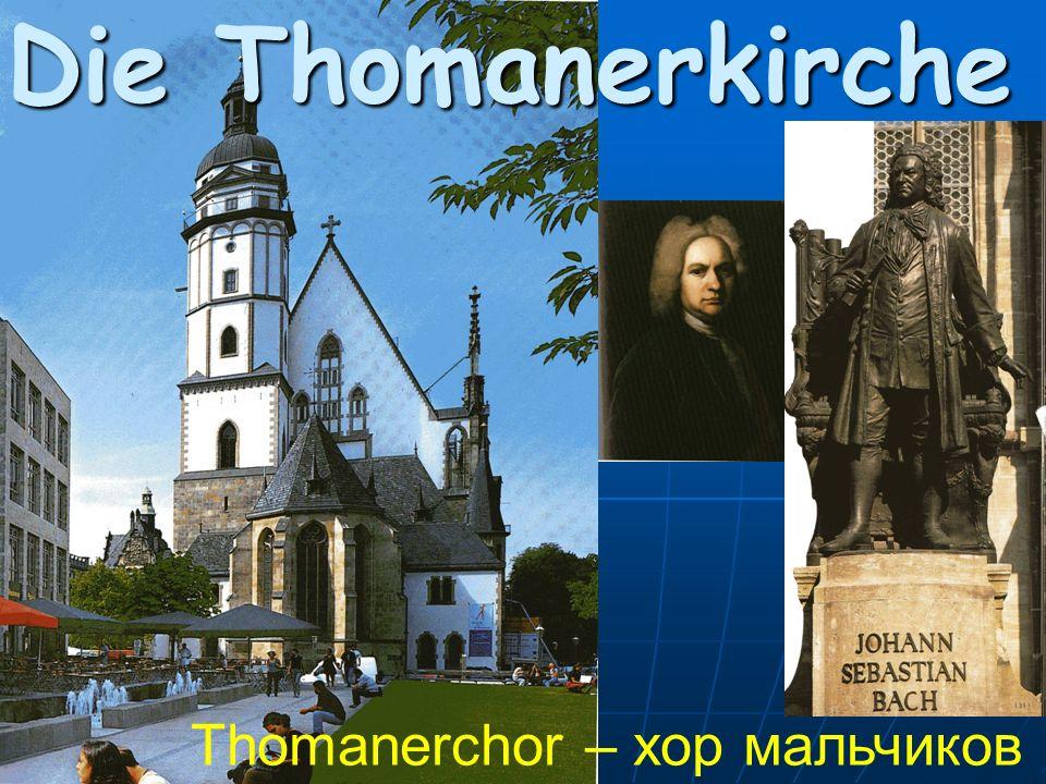 Die Thomanerkirche Thomanerchor – хор мальчиков