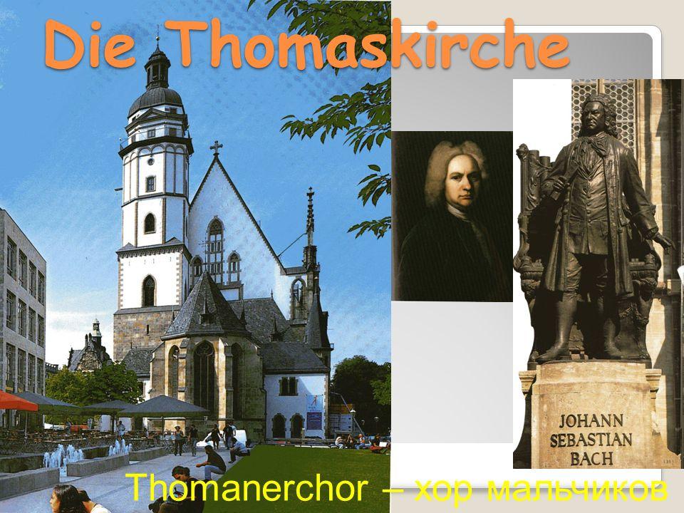 Die Thomaskirche Thomanerchor – хор мальчиков