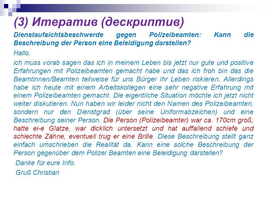 (3) Итератив (дескриптив)