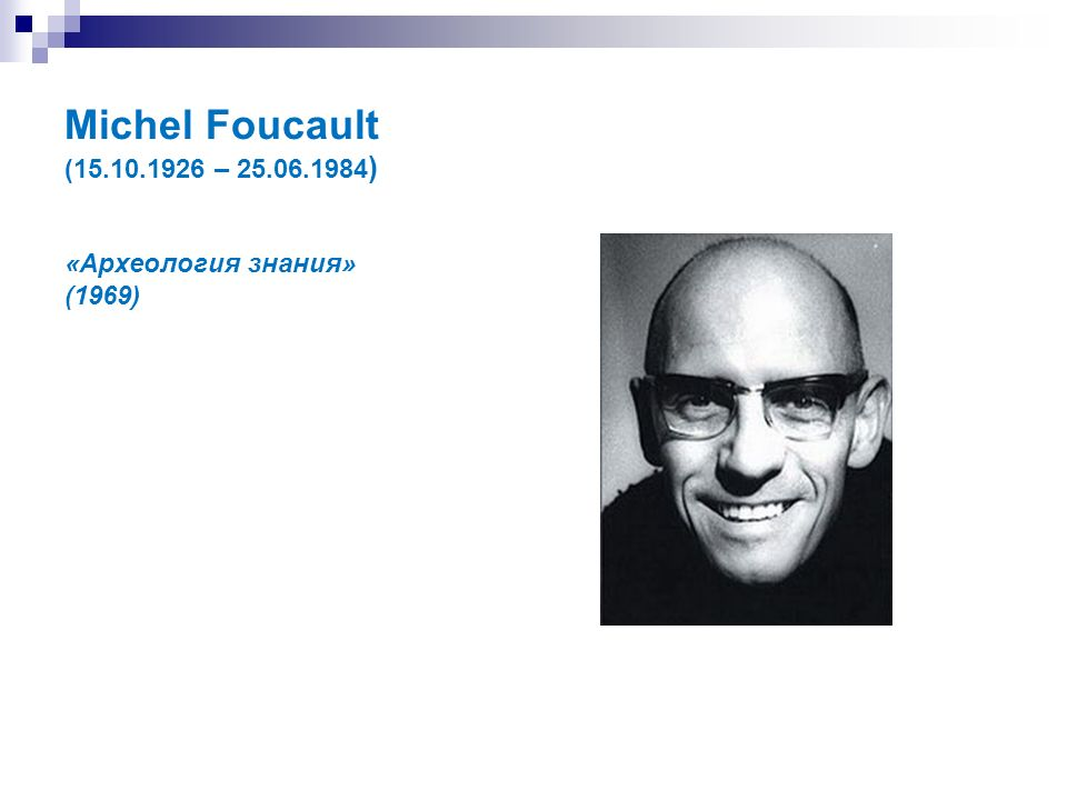 Michel Foucault (15.10.1926 – 25.06.1984) «Археология знания» (1969)