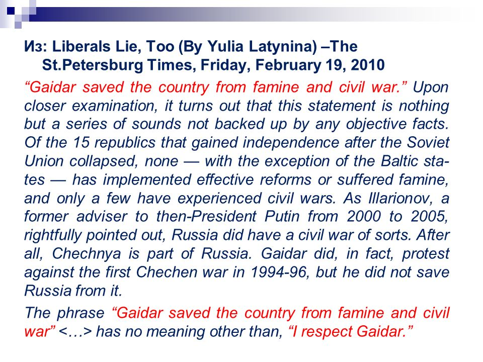 Из: Liberals Lie, Too (By Yulia Latynina) –The St