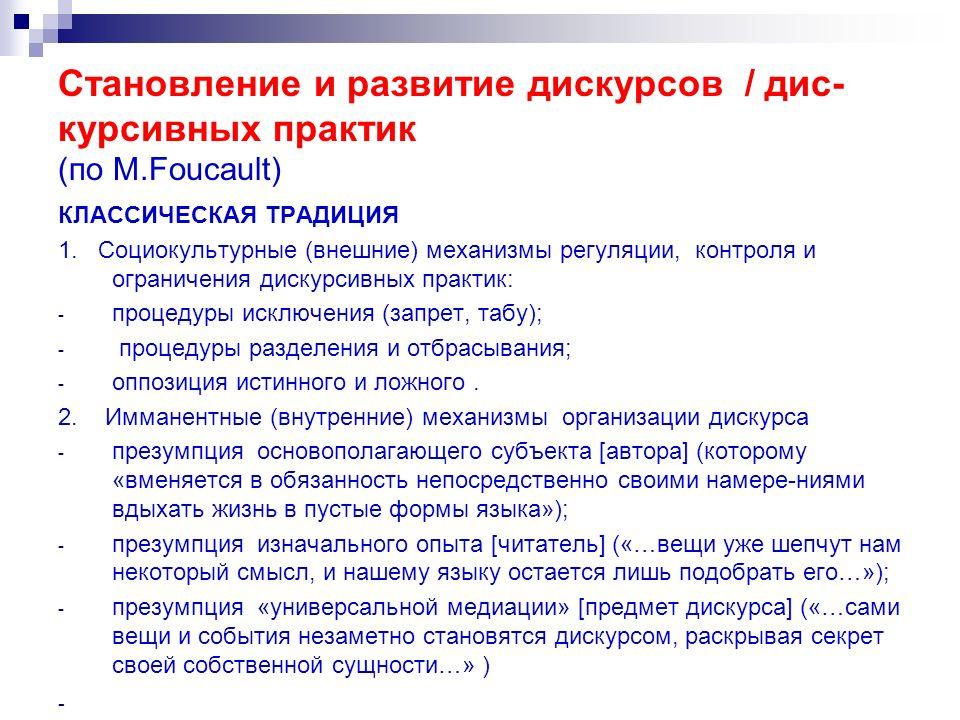 Становление и развитие дискурсов / дис-курсивных практик (по М