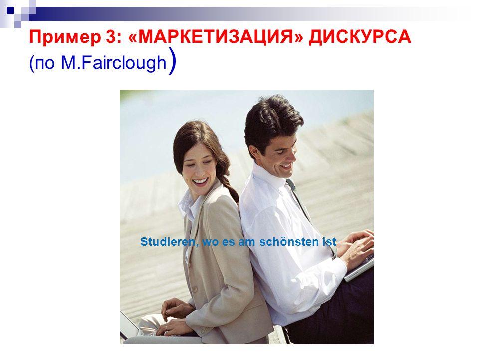 Пример 3: «МАРКЕТИЗАЦИЯ» ДИСКУРСА (по М.Fairclough)