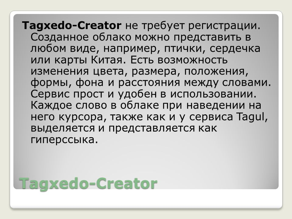 Tagxedo-Creator не требует регистрации