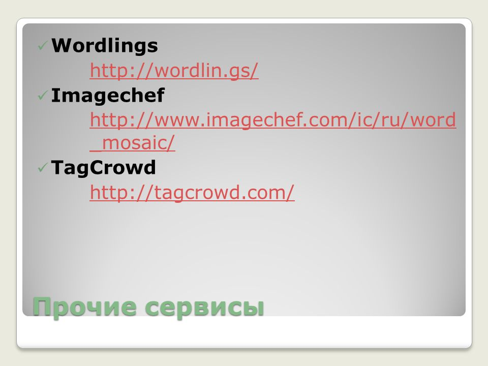 Прочие сервисы Wordlings http://wordlin.gs/ Imagechef