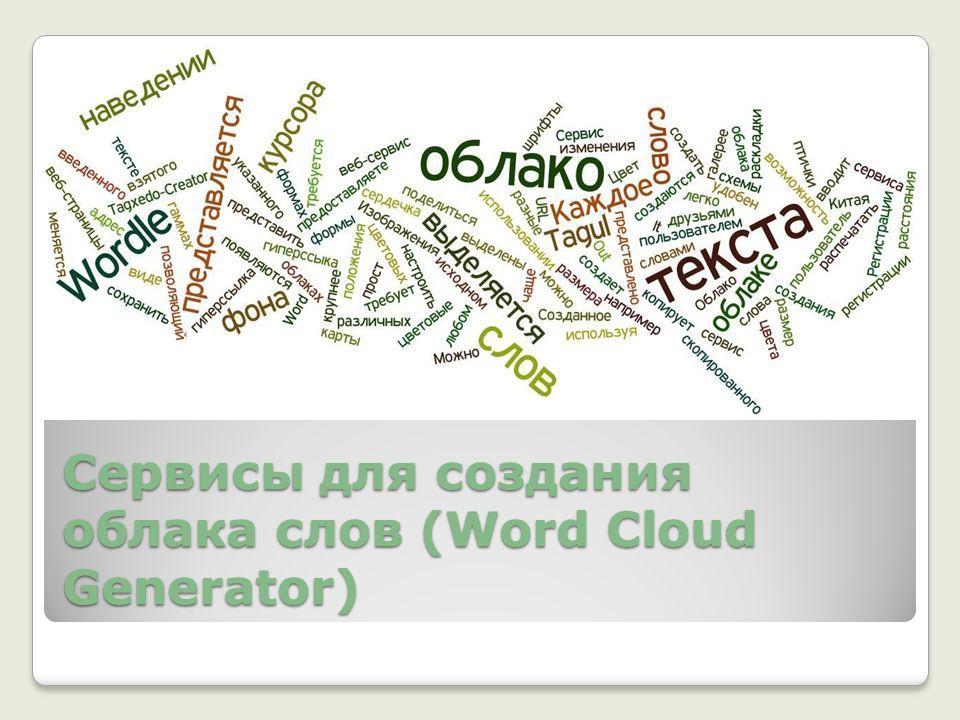 Сервисы для создания облака слов (Word Cloud Generator)