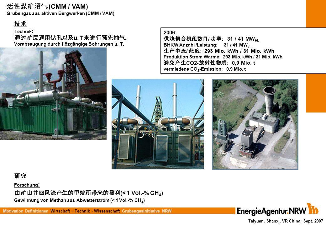 活性煤矿沼气 (CMM / VAM) 技术 通过矿层通用钻孔以及u. T来进行预先抽气。 研究