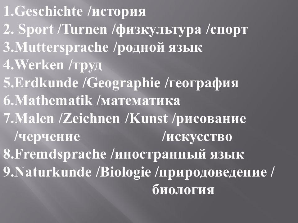 Geschichte /история Sport /Turnen /физкультура /спорт. Muttersprache /родной язык. Werken /труд. Erdkunde /Geographie /география.