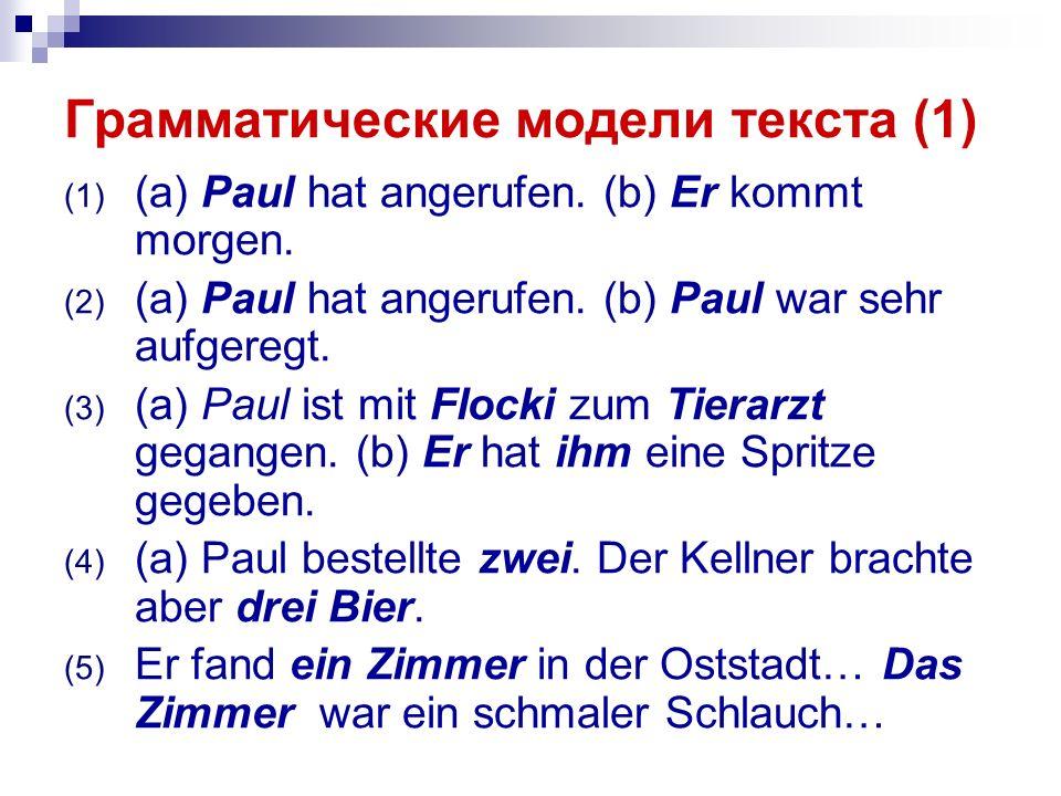 Грамматические модели текста (1)