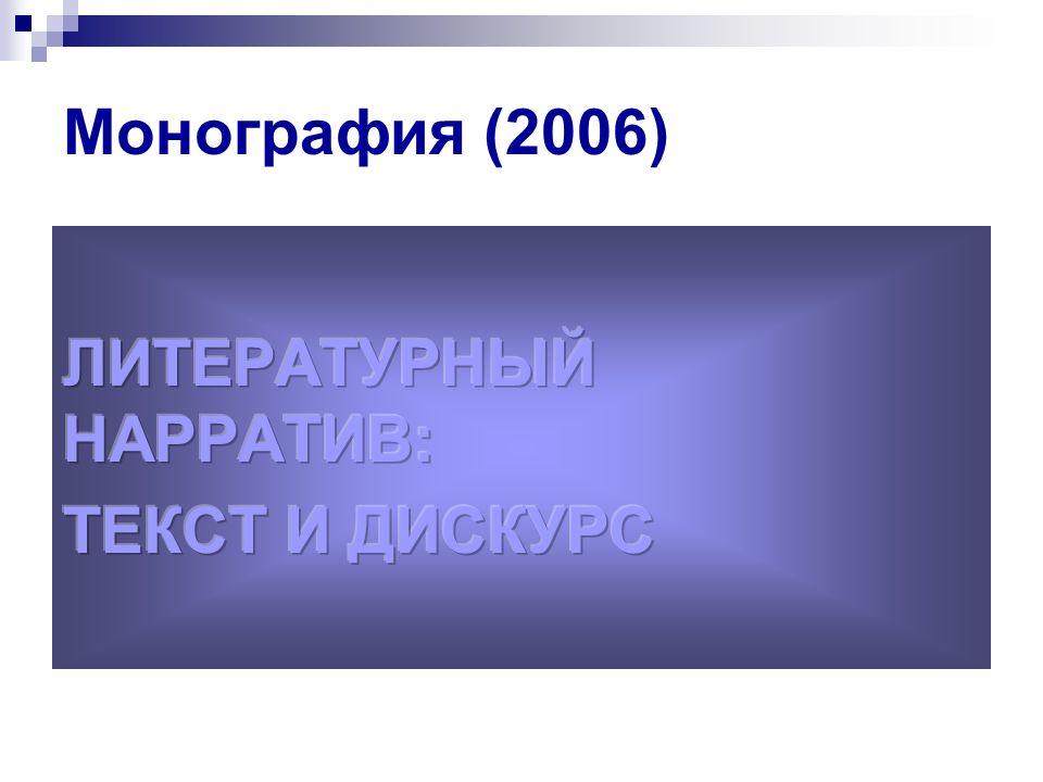 Монография (2006) ЛИТЕРАТУРНЫЙ НАРРАТИВ: ТЕКСТ И ДИСКУРС