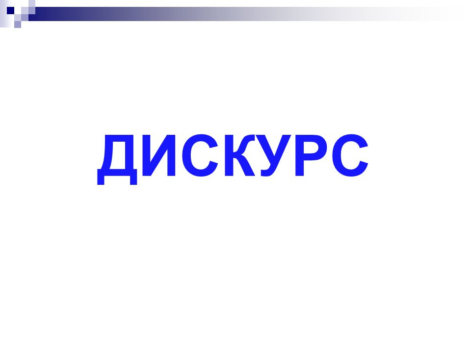 ДИСКУРС