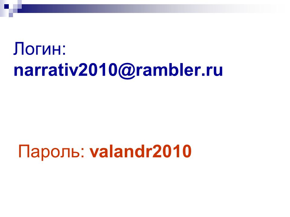 Логин: narrativ2010@rambler.ru