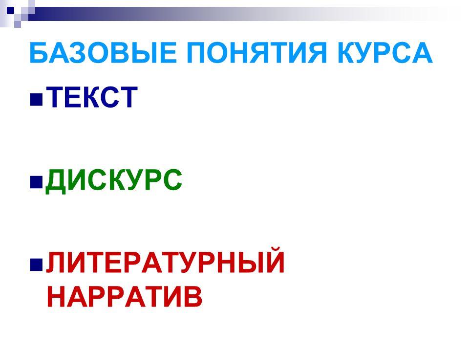 БАЗОВЫЕ ПОНЯТИЯ КУРСА ТЕКСТ ДИСКУРС ЛИТЕРАТУРНЫЙ НАРРАТИВ