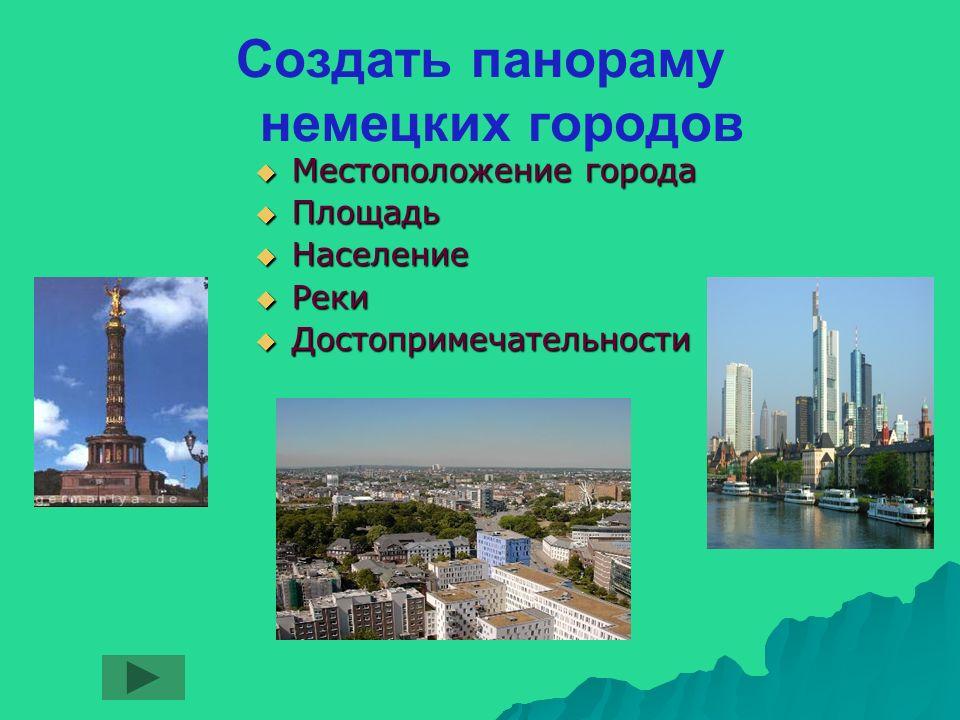 Создать панораму немецких городов
